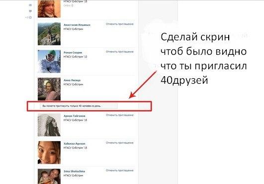 Как сделать скриншот друзей в контакте - Belbera.Ru