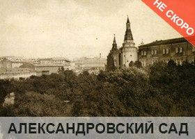 Путеводитель по Москве - Кремль - Александровский сад