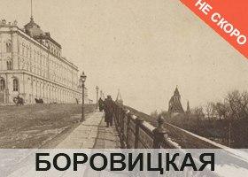 Путеводитель по Москве - Кремль - Боровицкая улица