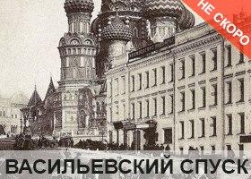 Путеводитель по Москве - Кремль - Васильевский спуск