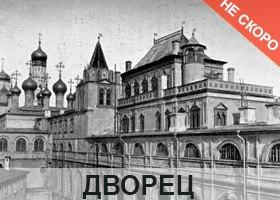 Путеводитель по Москве - Кремль - Дворец