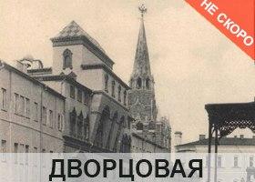 Путеводитель по Москве - Кремль - Дворцовая улица