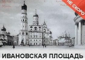 Путеводитель по Москве - Кремль - Ивановская площадь