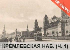 Путеводитель по Москве - Кремль - Кремлевская набережная, ч. 1