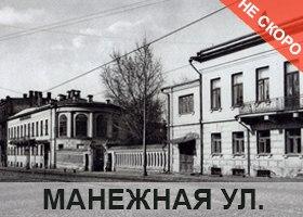 Путеводитель по Москве - Кремль - Манежная улица