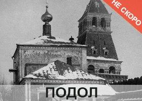 Путеводитель по Москве - Кремль - Подол