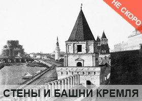 Путеводитель по Москве - Кремль - Стены и башни