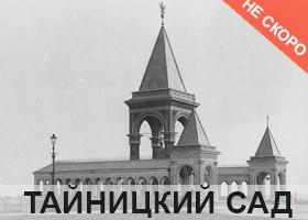 Путеводитель по Москве - Кремль - Тайницкий сад