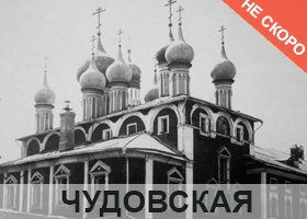 Путеводитель по Москве - Кремль - Чудовская улица