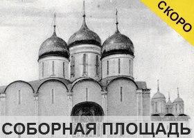Путеводитель по Москве - Кремль - Соборная площадь