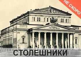 Путеводитель по Москве - Столешники