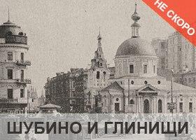 Путеводитель по Москве - Шубино и Глинищи