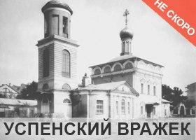 Путеводитель по Москве - Успенский вражек