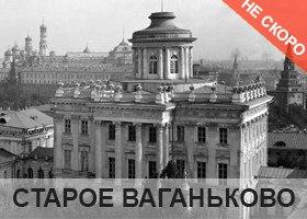 Путеводитель по Москве - Старое Ваганьково