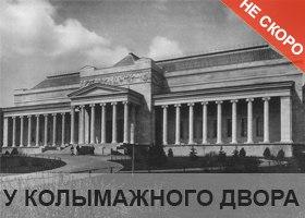 Путеводитель по Москве - У Колымажного двора