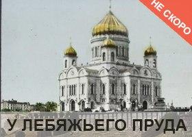 Путеводитель по Москве - У Лебяжьего пруда
