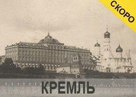 Путеводитель по Москве - Кремль