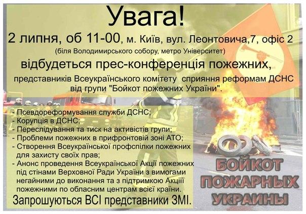 Пожар в Чернобыльской зоне вызвал поджог или неосторожное обращение с огнем, - ГосЧС - Цензор.НЕТ 8025