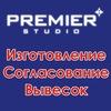 Вывески Уфа - изготовление и разрешение