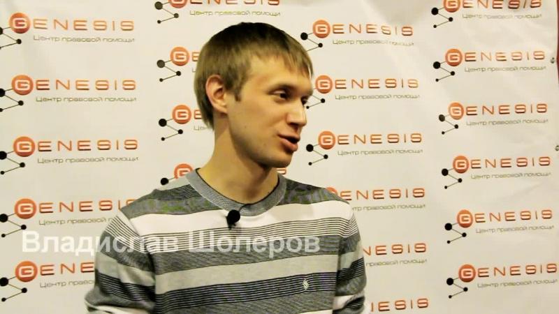 Владислав Шолеров