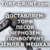 Доставка торфа, песка, чернозёма Москва, область