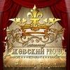 """Ресторан """"Ржевский project"""" Запорожье"""