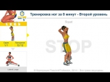 Тренировка ног за 8 минут - Второй уровень - No Music