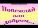 «добро и зло» под музыку Татьяна и Сергей Никитины - Дорогою добра. Picrolla