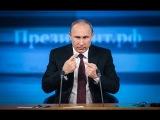 Пресс-конференция Президента России В. В. Путина 18.12.2014