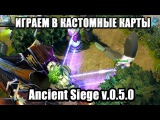 [Custom map] - Ancient Siege v.0.5.0 (Dota 2)