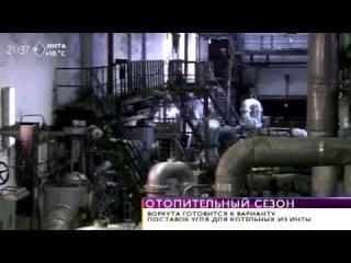 Воркута готовится к варианту поставок угля для котельных из Инты. 7 сентября 2015