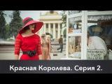 Красная королева. Серия 2.