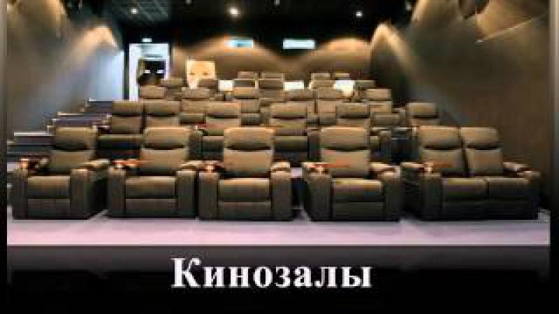 Конференц залы Презентация компании Интермебель