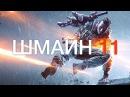 Шмайн 11 Battlefield 4 Машинима