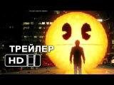 Пиксели - Официальный Трейлер #1 2015 Адам Сэндлер HD