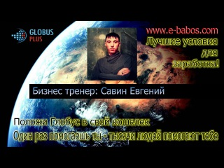 1 Видео урок обучение Globus Plus (Глобус плюс) - Введение и общая информация