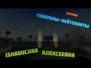 AJlekceeBHa and I3JlagucJlab Генерал лейтенанты