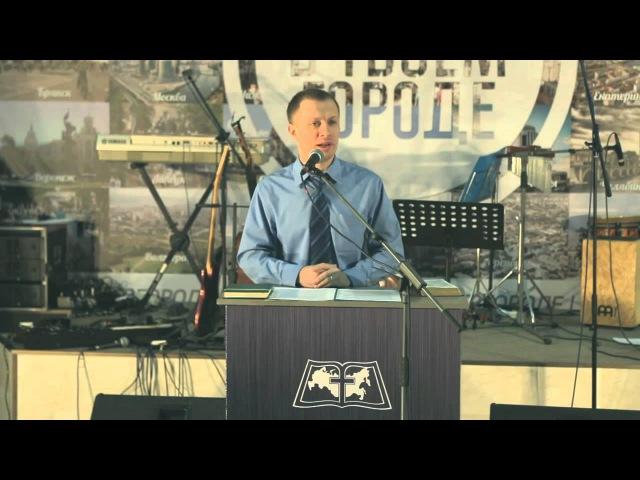 Расулов Тимур Конференция Бог в твоем городе