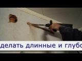 Монтаж скрытой электропроводки- штробление