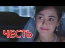 Честь / Номус (узбекский фильм на русском языке)