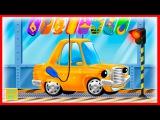 Жёлтая машинка на мойке. Мультик про хорошую машинку. Развивающая игра как мультфильм для детей