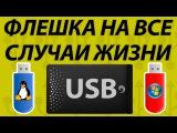 Загрузочная флешка на все случаи жизни. USB Reanimator + установка Windows с флешки