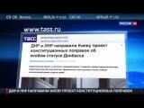 Последний шанс для Киева оставить Донбасс в составе Украины 13 05 2015