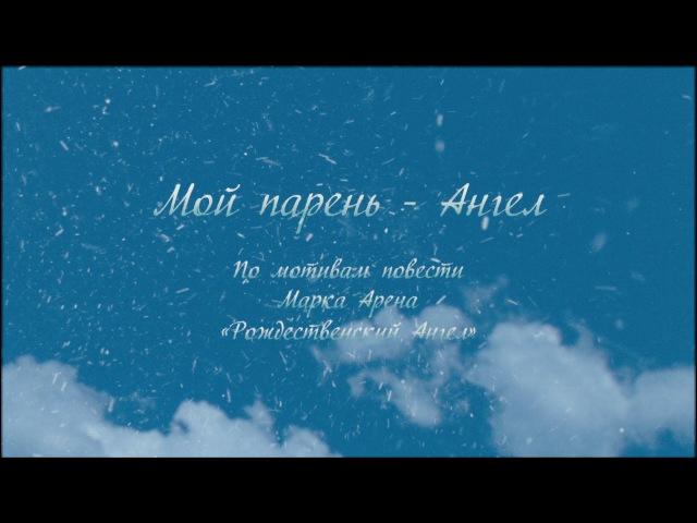 Кристина Орбакайте и Гоша Куценко Ты где из к ф Любовь морковь 2