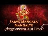 Sarva Mangal Mangalye | Popular Durga Mantra | Devi Mantra 108 Times with Meaning