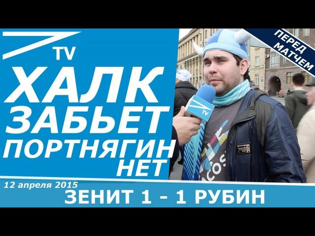 Перед матчем Зенит Рубин 12 04 2015