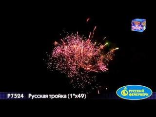 Р7524 Русская тройка 1,0