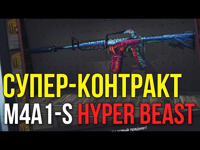 Блогер GConstr заценил! СУПЕР-КОНТРАКТ - M4A1-S Hyper Beast (Нов. От AdamsonShow