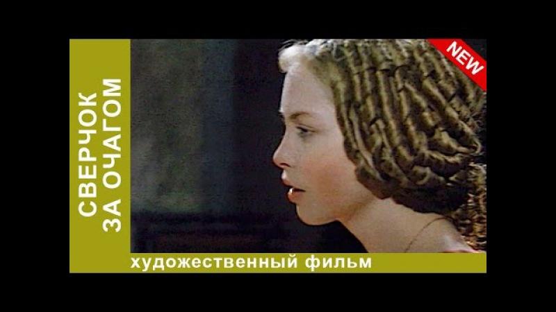 Сверчок за Очагом Фильм Мелодрама 2001