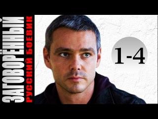 Заговорённый 1-2-3-4 серия (2015) Боевик,драма,детектив,сериал,фильм,кино.